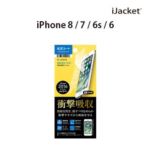 iPhone8・iPhone7 液晶保護フィルム 衝撃吸収 光沢 PG-16MSF01|pg-a