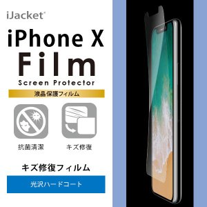 iPhoneX用 液晶保護フィルム キズ修復 PG-17XKB01|pg-a