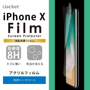 iPhoneX用 液晶保護フィルム アクリル高硬度 PG-17XAR01|pg-a