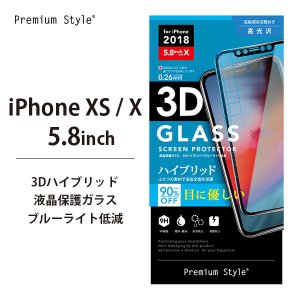 iPhoneXS iPhoneX 液晶保護ガラス 3Dハイブリッドガラス ブルーライト PG-18XGL32液晶保護 ガラス  ブルーライト アイフォンX pg-a