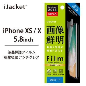 iPhoneXS iPhoneX アイフォン 液晶保護フィルム 画像鮮明アイフォンX XS 液晶保護 フィルム  pg-a