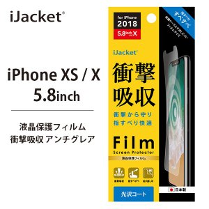 iPhoneXS iPhoneX アイフォン 液晶保護フィルム 衝撃吸収光沢アイフォンX XS 液晶保護 フィルム 衝撃吸収 光沢 pg-a