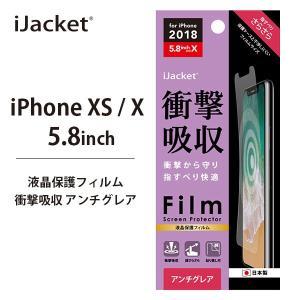 iPhoneXS iPhoneX アイフォン 液晶保護フィルム 衝撃吸収AGアイフォンX XS 液晶保護 衝撃吸収 アンチグレア pg-a