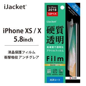 iPhoneXS iPhoneX アイフォン 液晶保護フィルム スーパーハードコートアイフォンX XS 液晶保護 フィルム ハードコート pg-a
