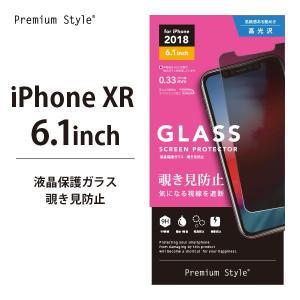 iPhoneXR 液晶保護ガラス 180度覗き見防止 PG-18YGL04 【アイフォンXR ガラス 覗き見防止】|pg-a