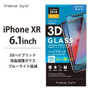 iPhoneXR 液晶保護ガラス 3Dハイブリッドガラス ブルーライト低減 PG-18YGL09 【アイフォンXR ガラス ブルーライト】|pg-a