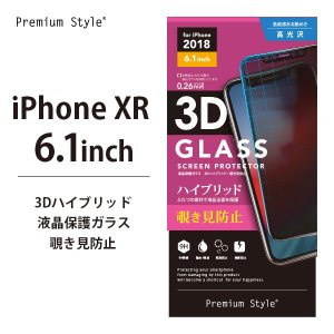 iPhoneXR 液晶保護ガラス 3Dハイブリッドガラス 覗き見防止 PG-18YGL10 【アイフォンXR ガラス 覗き見防止 】|pg-a