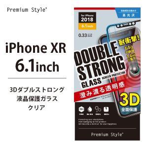 iPhoneXR 液晶保護ガラス 3Dダブルストロングガラス クリア PG-18YGL11 アイフォンXR【アイフォンXR ダブルストロング ガラス】】|pg-a
