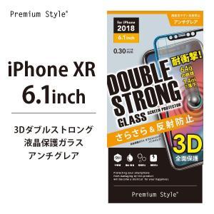 iPhoneXR 液晶保護ガラス 3Dダブルストロングガラス アンチグレア PG-18YGL12 【アイフォンXR ガラス アンチグレア】|pg-a
