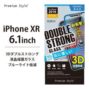 iPhoneXR 液晶保護ガラス 3Dダブルストロングガラス ブルーライト PG-18YGL13 【アイフォンXR ガラス ブルーライト】|pg-a