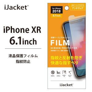 iPhoneXR 液晶保護フィルム 指紋防止 PG-18YAG01 アイフォンXR【アイフォンXR フィルム 指紋防止】|pg-a
