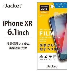 iPhoneXR 液晶保護フィルム 衝撃吸収 光沢 PG-18YSF01 【アイフォンXR フィルム 衝撃吸収】|pg-a
