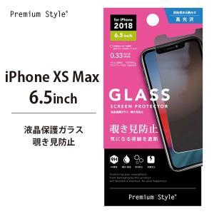 iPhoneXSMax 液晶保護ガラス 180度覗き見防止 PG-18ZGL04【フィルムガラス アイフォンXSMax 覗き見防止】|pg-a