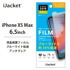 iPhoneXSMax 液晶保護フィルム ブルーライト アンチグレア PG-18ZBL02液晶保護 フィルム アンチグレア アイフォンXSMax|pg-a