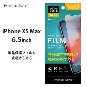 iPhoneXSMax 液晶保護フィルム 究極さらさら PG-18ZTA02液晶保護 フィルム アイフォンXSMax |pg-a