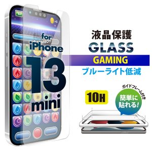 iPhone 13 mini用 液晶保護ガラス ゲーム専用/ブルーライト低減/アンチグレア PG-21JGL04BL|pg-a