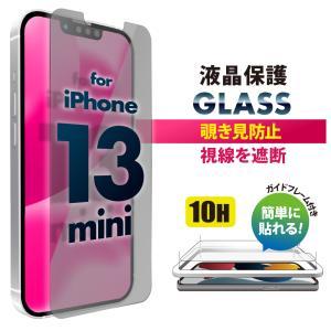 iPhone 13 mini用 液晶保護ガラス 覗き見防止 PG-21JGL07MB|pg-a
