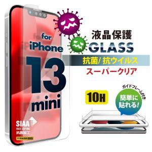iPhone 13 mini用 抗菌/抗ウイルス液晶保護ガラス スーパークリア PG-21JGLK01CL|pg-a