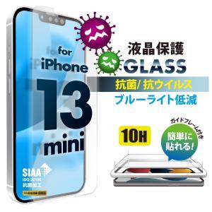 iPhone 13 mini用 抗菌/抗ウイルス液晶保護ガラス ブルーライト低減/光沢 PG-21JGLK02BL|pg-a