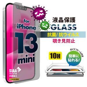 iPhone 13 mini用 抗菌/抗ウイルス液晶保護ガラス 覗き見防止 PG-21JGLK03MB|pg-a