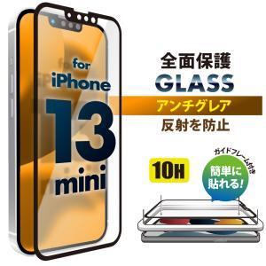 iPhone 13 mini用 液晶全面保護ガラス アンチグレア PG-21JGL02FAG|pg-a