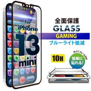 iPhone 13 mini用 液晶全面保護ガラス ゲーム専用/ブルーライト低減/アンチグレア PG-21JGL04FBL|pg-a