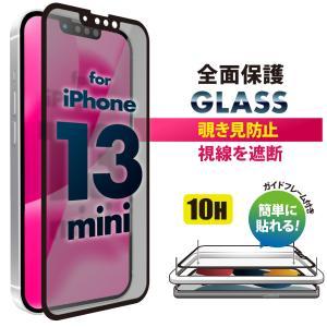 iPhone 13 mini用 液晶全面保護ガラス 覗き見防止 PG-21JGL07FMB|pg-a