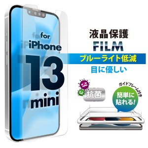 iPhone 13 mini用 液晶保護フィルム ブルーライト低減/光沢 PG-21JBL01|pg-a