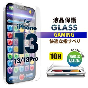 iPhone13/13 Pro用 液晶保護ガラス ゲーム専用/アンチグレア PG-21KGL03AG|pg-a