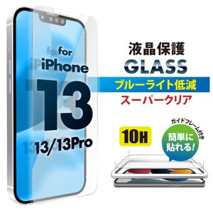 iPhone13/13 Pro用 液晶保護ガラス ブルーライト低減/光沢 PG-21KGL05BL pg-a