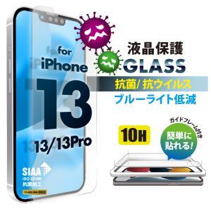 iPhone13/13 Pro用 抗菌/抗ウイルス液晶保護ガラス ブルーライト低減/光沢 PG-21KGLK02BL|pg-a