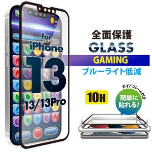 iPhone13/13 Pro用 液晶全面保護ガラス ゲーム専用/ブルーライト低減/アンチグレア PG-21KGL04FBL|pg-a