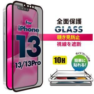 iPhone13/13 Pro用 液晶全面保護ガラス 覗き見防止 PG-21KGL07FMB pg-a
