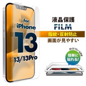 iPhone13/13 Pro用 液晶保護フィルム 指紋・反射防止 PG-21KAG01|pg-a