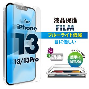 iPhone13/13 Pro用 液晶保護フィルム ブルーライト低減/光沢 PG-21KBL01 pg-a