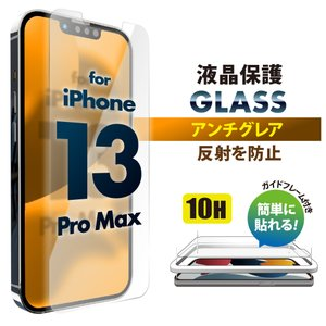 iPhone 13 Pro Max用 液晶保護ガラス アンチグレア PG-21PGL02AG|pg-a
