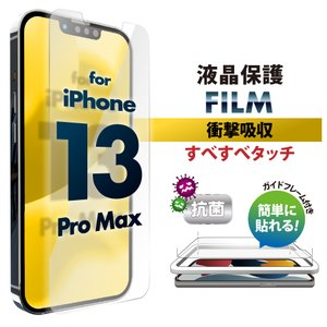 iPhone 13 Pro Max用 液晶保護フィルム 衝撃吸収/光沢 PG-21PSF01 pg-a