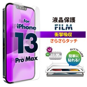 iPhone 13 Pro Max用 液晶保護フィルム 衝撃吸収/アンチグレア PG-21PSF02 pg-a
