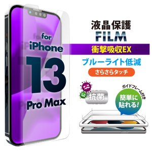 iPhone 13 Pro Max用 液晶保護フィルム 衝撃吸収EX/アンチグレア PG-21PSF04|pg-a