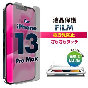 iPhone 13 Pro Max用 液晶保護フィルム 覗き見防止 PG-21PMB01 pg-a