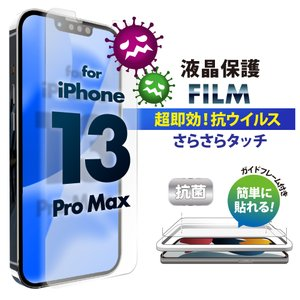 iPhone 13 Pro Max用 液晶保護フィルム 抗ウイルス・抗菌 PG-21PKH01 pg-a