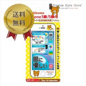 iPhone5s/5c/5専用 ブルーライト低減液晶保護フィルム リラックマ YY00215|pg-a