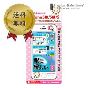 iPhone5s/5c/5専用 ブルーライト低減液晶保護フィルム コリラックマ YY00216|pg-a