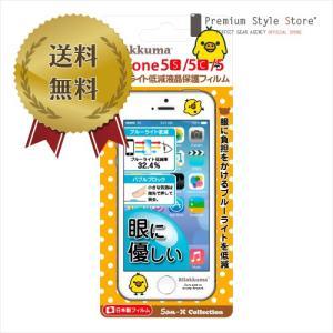 iPhone5s/5c/5専用 ブルーライト低減液晶保護フィルム キイロイトリ YY00217|pg-a