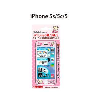 iPhone5s/5c/5専用 ブルーライト低減液晶保護フィルム コリラックマ(ハート) YY00219|pg-a