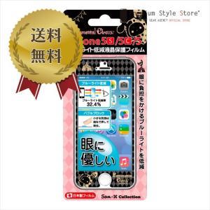 iPhone5s/5c/5専用 ブルーライト低減液晶保護フィルム センチメンタルサーカス YY00220|pg-a