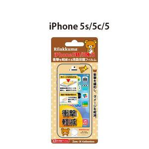 iPhone5s/5c/5専用 衝撃軽減液晶保護フィルム リラックマ YY00222|pg-a
