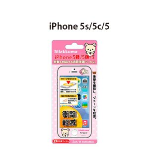 iPhone5s/5c/5専用 衝撃軽減液晶保護フィルム コリラックマ YY00223|pg-a