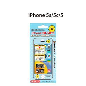 iPhone5s/5c/5専用 衝撃軽減液晶保護フィルム キイロイトリ YY00224|pg-a
