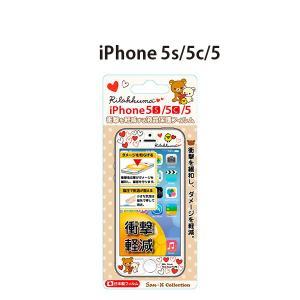 iPhone5s/5c/5専用 衝撃軽減液晶保護フィルム リラックマ(ハート) YY00225|pg-a